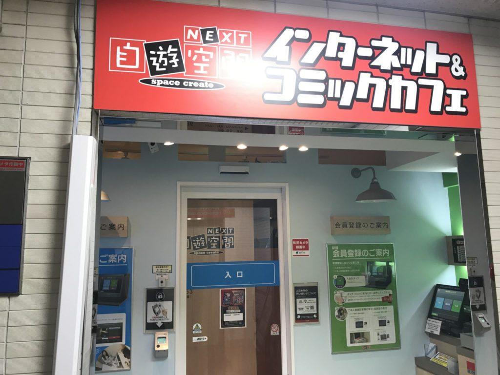 神田 マンガ 喫茶