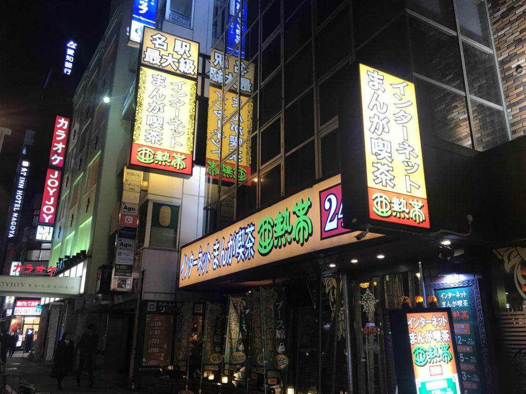 名古屋 亜熱帯