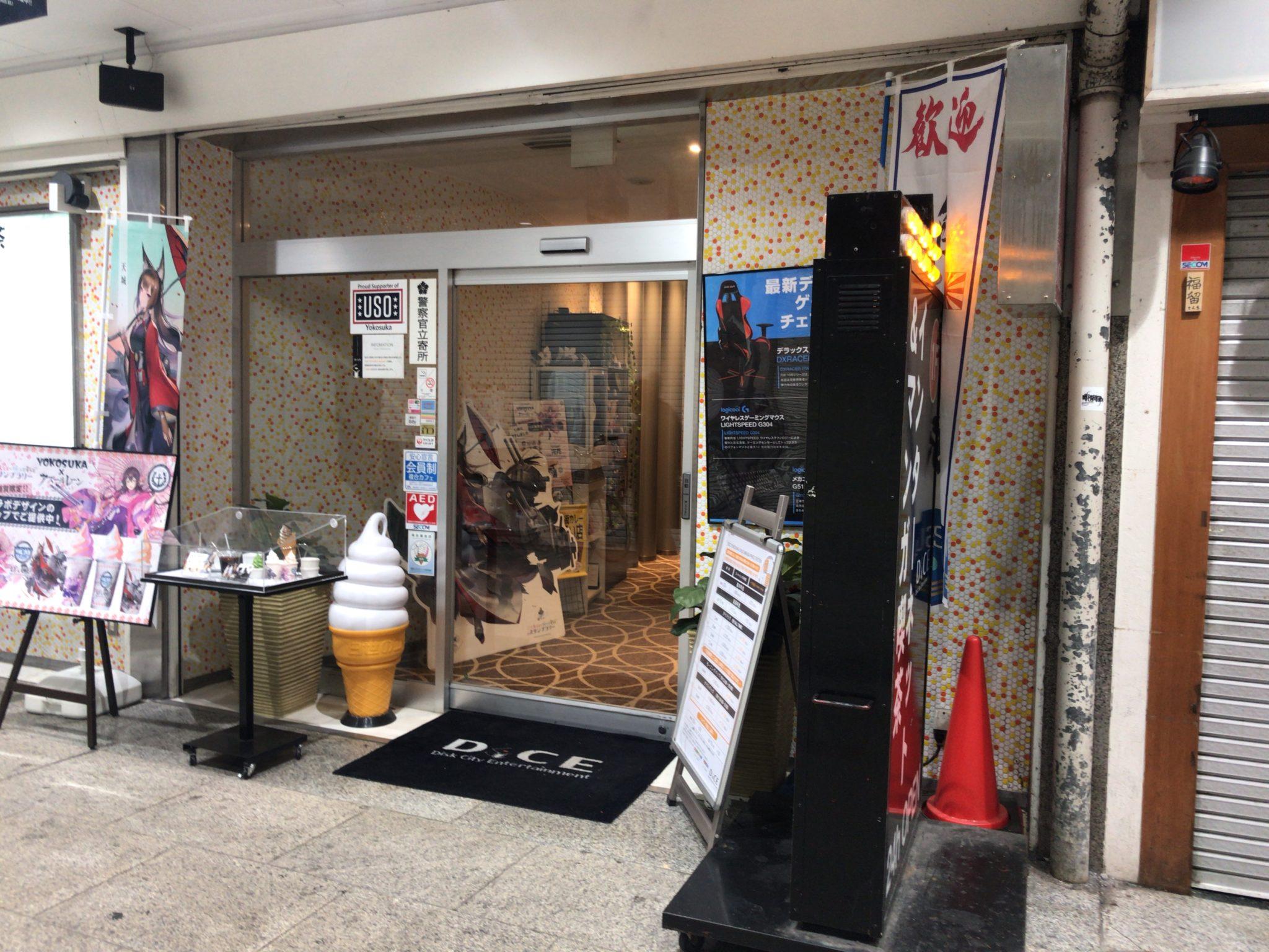 漫画 喫茶 横須賀 中央