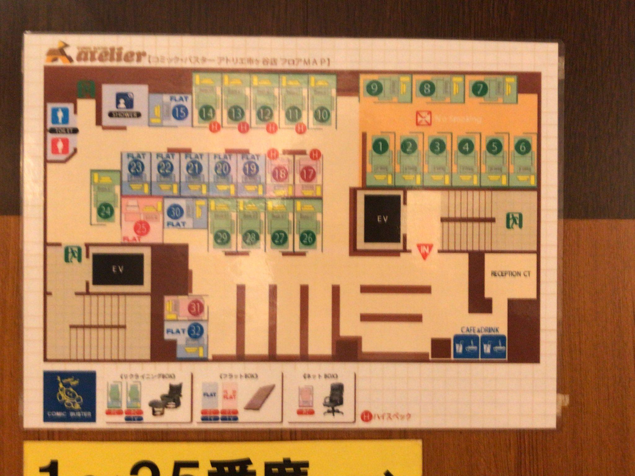 市ヶ谷 駅 漫画 喫茶