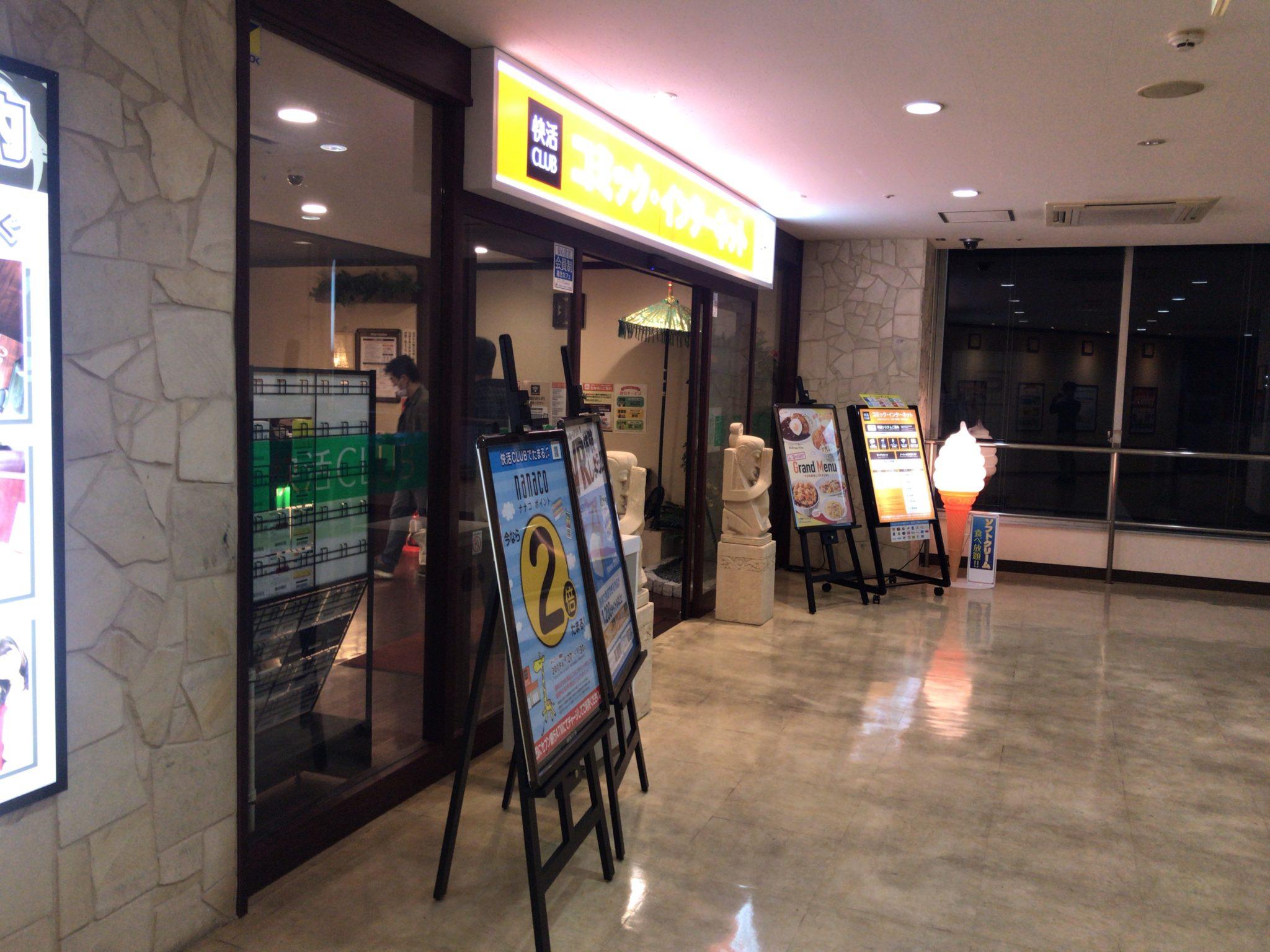 横須賀 中央 漫画 喫茶 個室