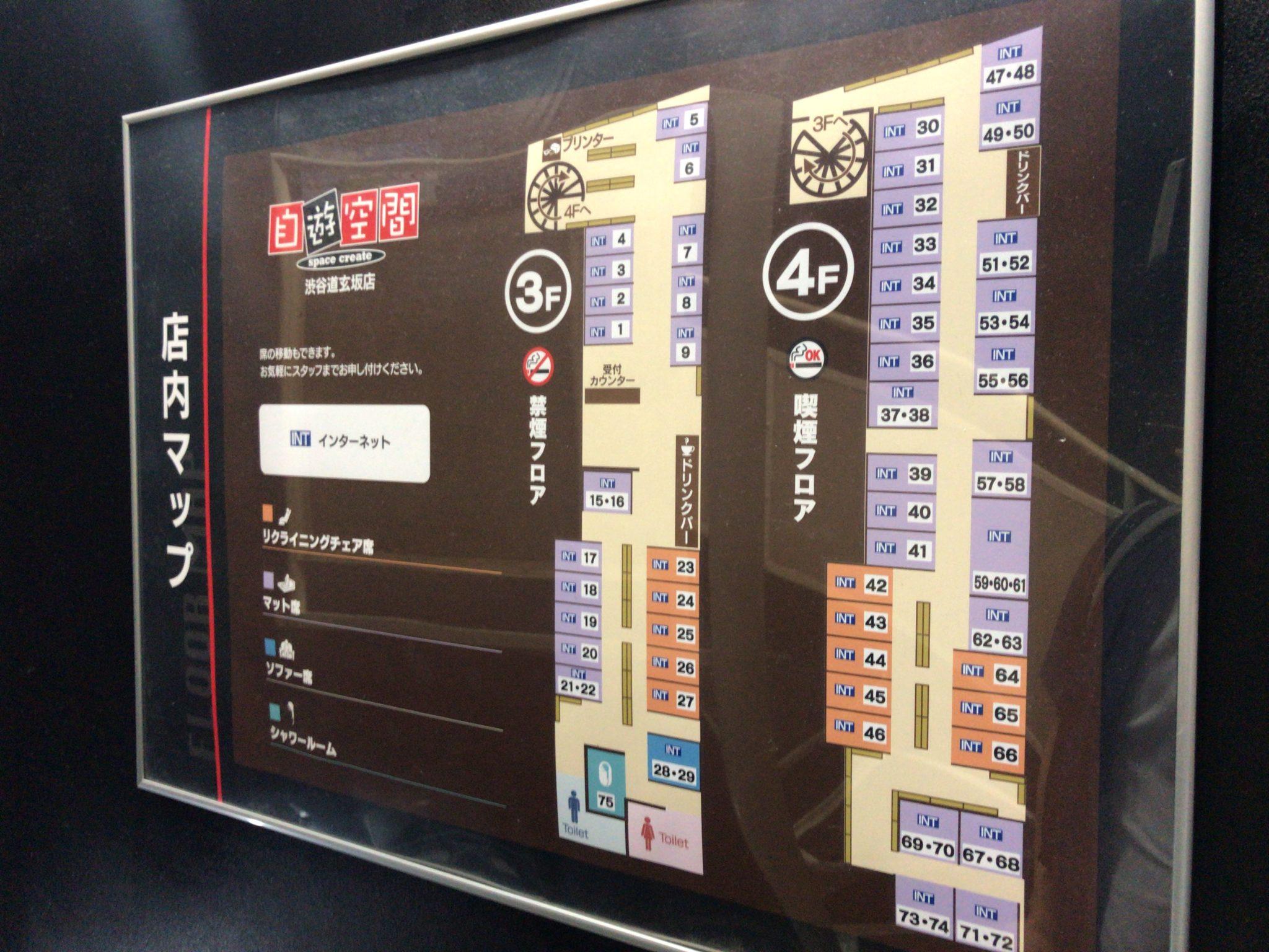 渋谷 漫画 喫茶 禁煙