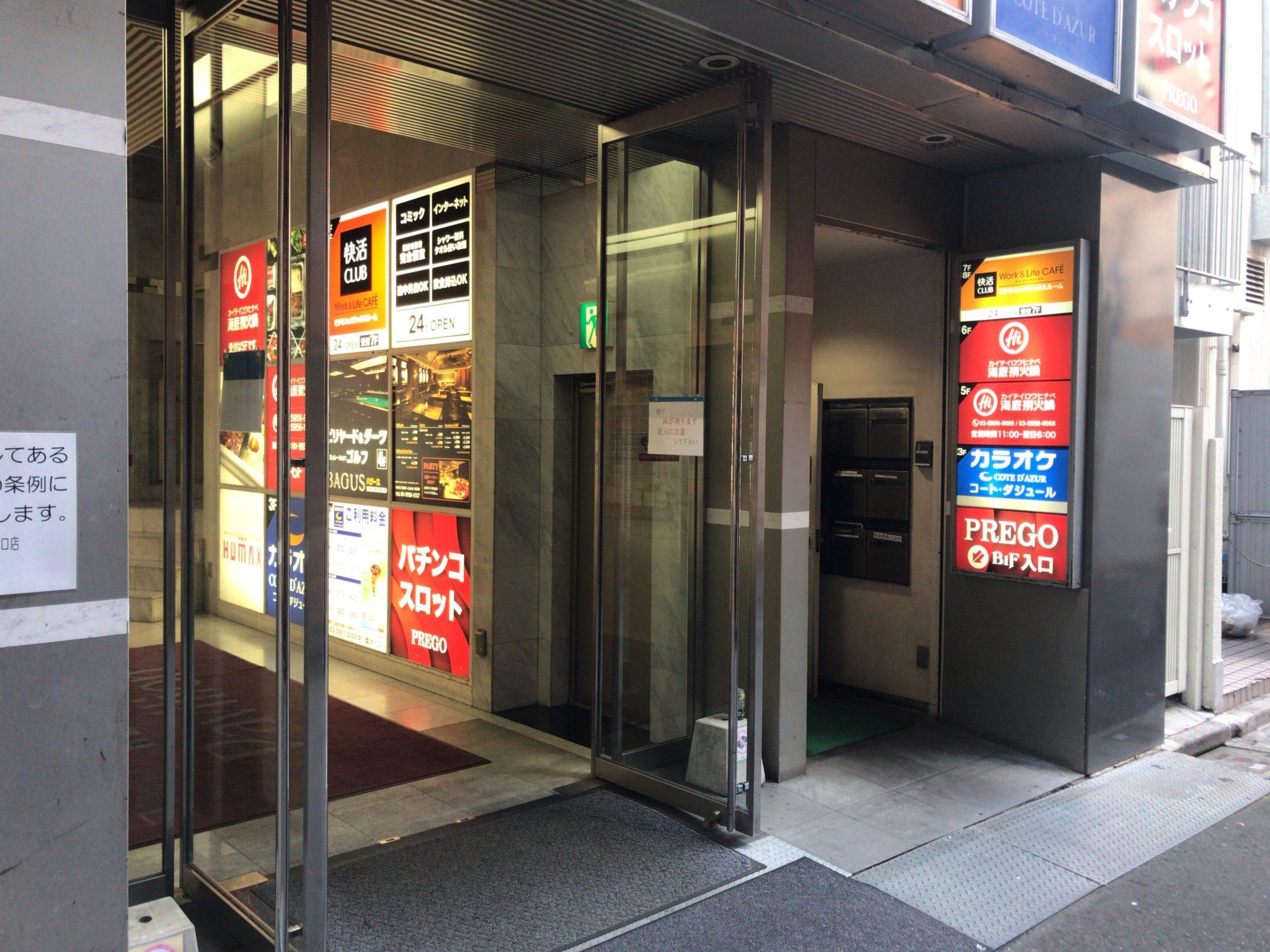 快活 クラブ 新宿 西口
