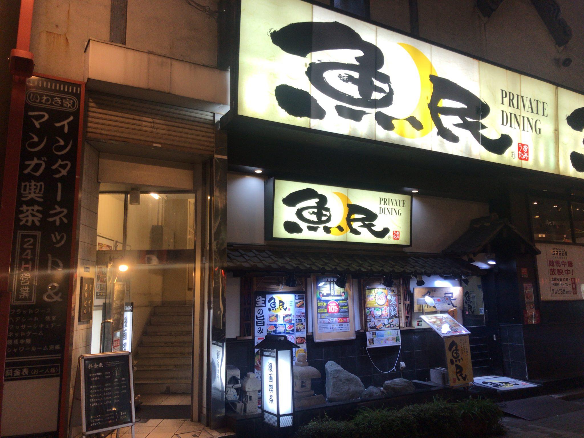 漫画 喫茶 いわき 家 111 0032 東京 都 台東 区