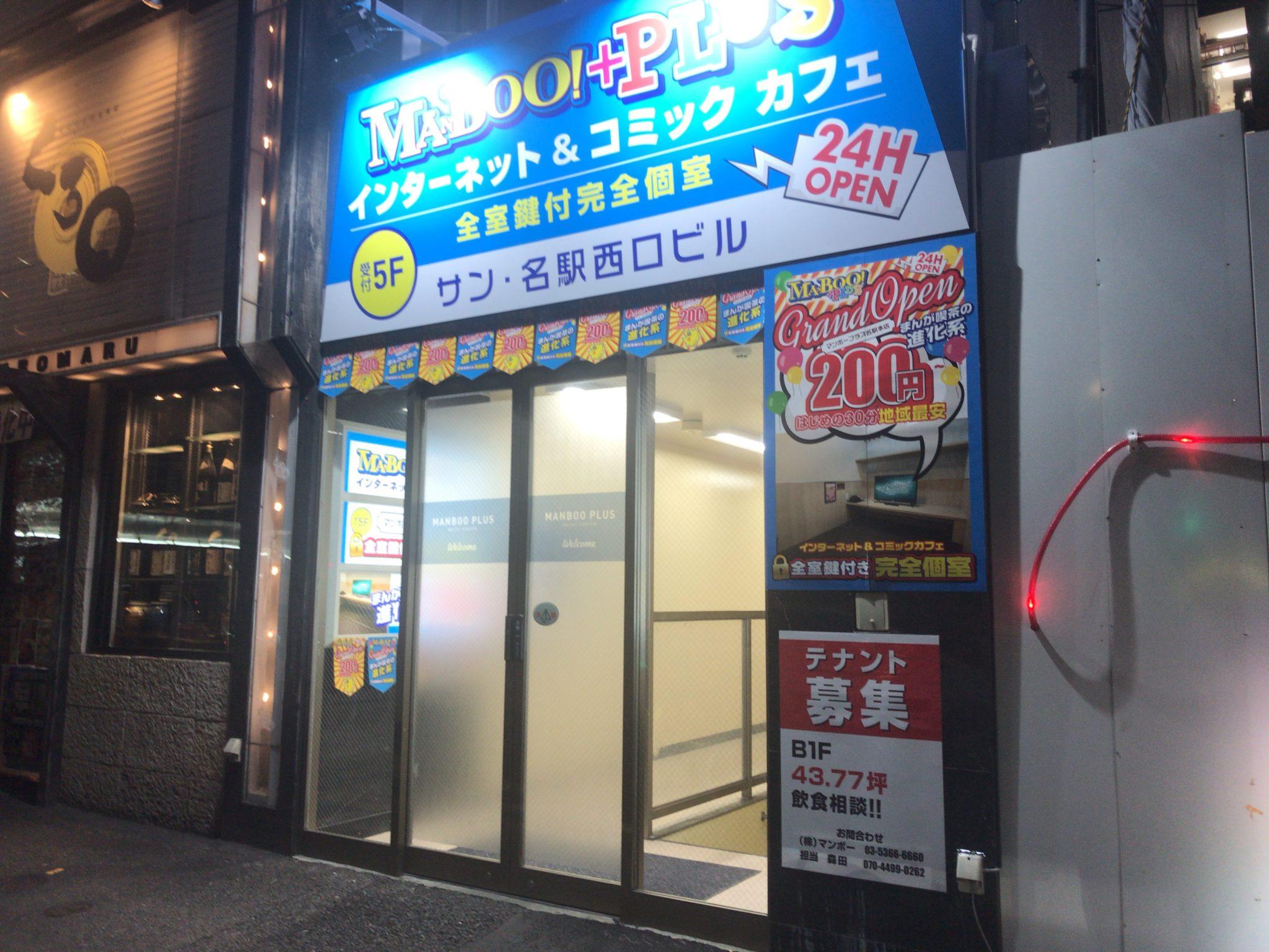 マンボー 漫画 喫茶 名古屋