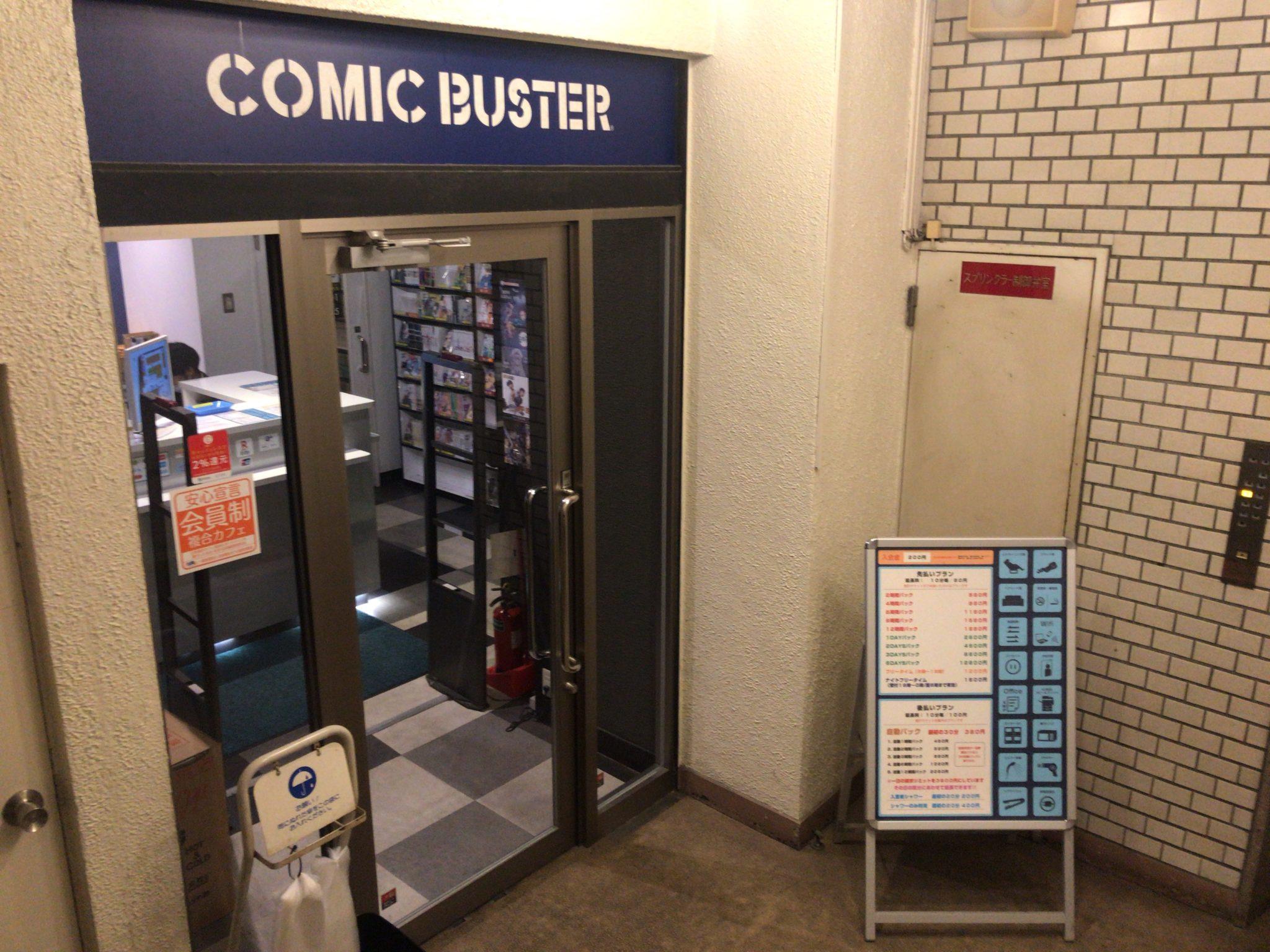 藤沢 駅 漫画 喫茶 コミック バスター