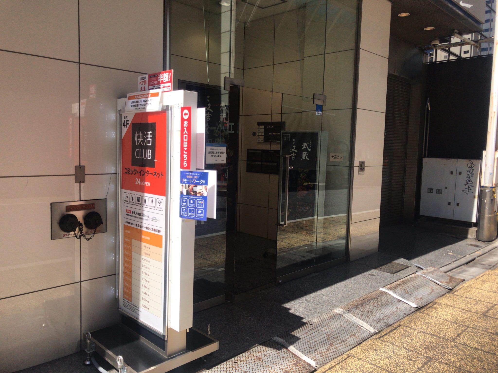 クラブ 西口 快活 新宿
